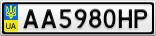 Номерной знак - AA5980HP