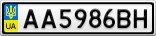 Номерной знак - AA5986BH