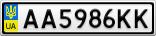 Номерной знак - AA5986KK