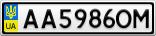 Номерной знак - AA5986OM