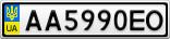 Номерной знак - AA5990EO