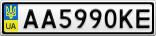 Номерной знак - AA5990KE