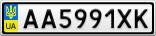 Номерной знак - AA5991XK