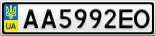 Номерной знак - AA5992EO