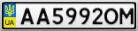 Номерной знак - AA5992OM