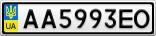 Номерной знак - AA5993EO