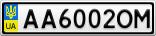 Номерной знак - AA6002OM