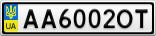 Номерной знак - AA6002OT