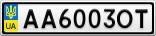 Номерной знак - AA6003OT
