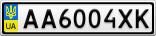 Номерной знак - AA6004XK