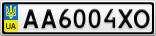 Номерной знак - AA6004XO