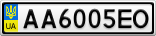 Номерной знак - AA6005EO