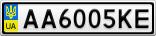 Номерной знак - AA6005KE