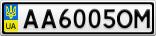 Номерной знак - AA6005OM