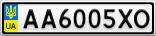 Номерной знак - AA6005XO