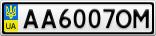 Номерной знак - AA6007OM