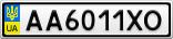 Номерной знак - AA6011XO