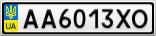 Номерной знак - AA6013XO