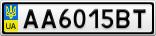 Номерной знак - AA6015BT