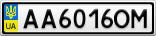 Номерной знак - AA6016OM