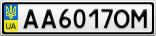 Номерной знак - AA6017OM