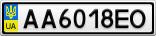 Номерной знак - AA6018EO