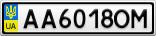 Номерной знак - AA6018OM
