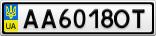 Номерной знак - AA6018OT