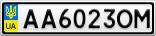 Номерной знак - AA6023OM