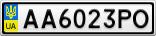 Номерной знак - AA6023PO