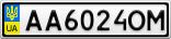 Номерной знак - AA6024OM