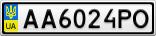 Номерной знак - AA6024PO