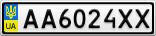 Номерной знак - AA6024XX
