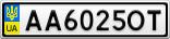 Номерной знак - AA6025OT