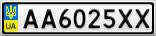 Номерной знак - AA6025XX