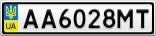 Номерной знак - AA6028MT