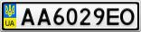 Номерной знак - AA6029EO