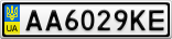 Номерной знак - AA6029KE
