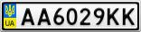 Номерной знак - AA6029KK