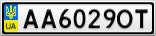 Номерной знак - AA6029OT