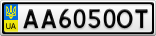 Номерной знак - AA6050OT