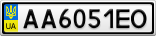 Номерной знак - AA6051EO