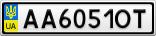 Номерной знак - AA6051OT