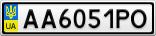 Номерной знак - AA6051PO