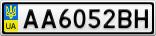 Номерной знак - AA6052BH