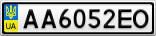 Номерной знак - AA6052EO