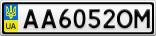 Номерной знак - AA6052OM