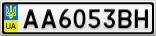 Номерной знак - AA6053BH
