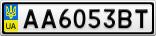 Номерной знак - AA6053BT