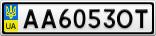 Номерной знак - AA6053OT